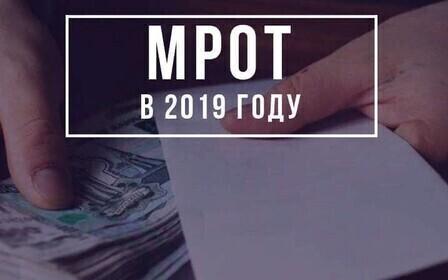 МРОТ с 1 января 2019 года – какой будет минимальная зарплата