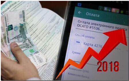 Новые тарифы ОСАГО в 2019 году – повышение цен на страховку в таблицах