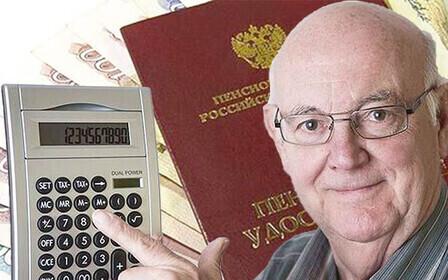 Пенсионный калькулятор онлайн. Как рассчитать пенсию?
