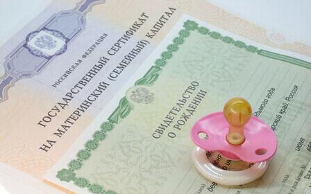 Материнский капитал в 2019 году: изменения, выплаты, как получить, на что потратить