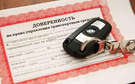 Генеральная доверенность на автомобиль с правом продажи: преимущества и недостатки, образец доверенности