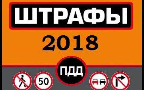 Новые штрафы с 1 и 20 ноября 2018 года – правда или нет?