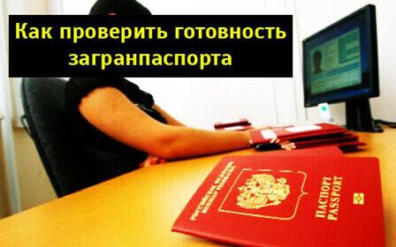 Проверка готовности загранпаспорта – как работает сервис ГУВМ МВД РФ?