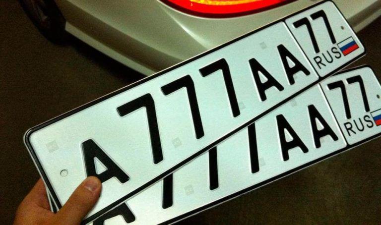 uznat-vladelca-po-nomeru-avto-768x454