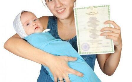 Как прописать ребенка после рождения?