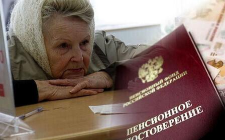 Устройство пенсионной системы РФ