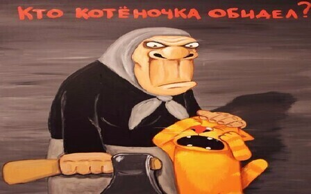 обижать_котенка