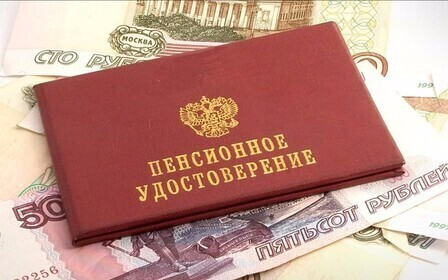 государственный пенсионный фонд