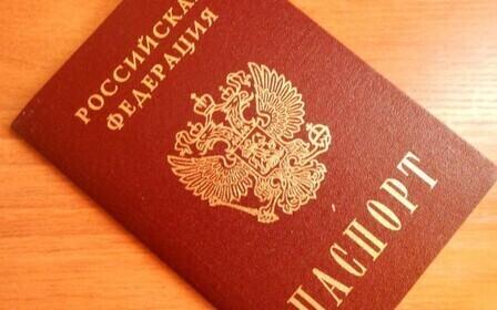 паспорт_отдать
