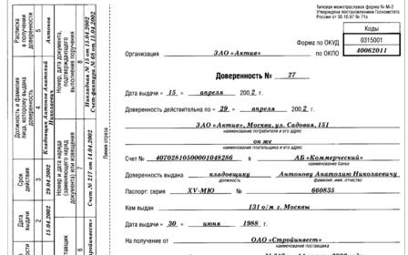 Квитанция электронного билета бланк строгой отчетности как заполнить декларацию 3 ндфл третий вычет