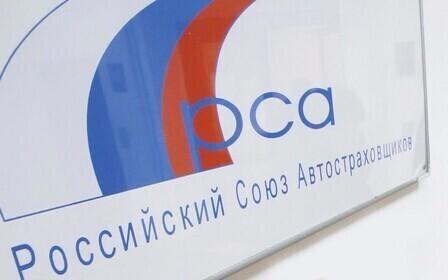 Российский союз автостраховщиков является некоммерческой профессиональной структурой, которая выполняет и информационную