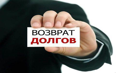 Вернуть долг в Ульяновске