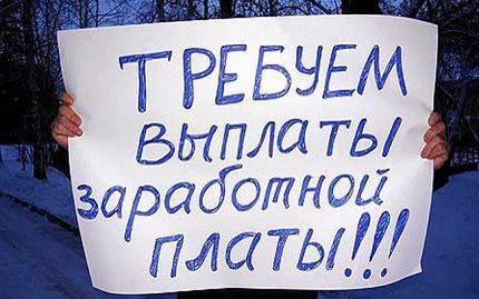Статья 145.1 УК РФ