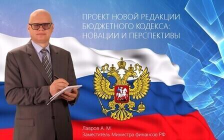 Бюджетный кодекс России. Бюджетные правоотношения.