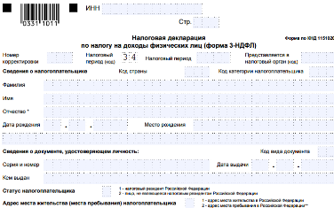 Декларация 3 ндфл 2019 – это документ, который заполняется гражданами России, которые получают доход от продажи.