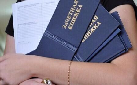 Дифференцированный зачет. Что это такое и законно ли его проведение?