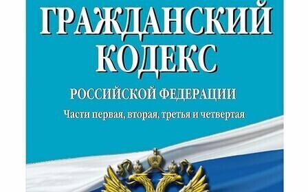 Что содержится в Государственном кодексе Российской Федерации? О чем сообщается в ст 10 ГК РФ?