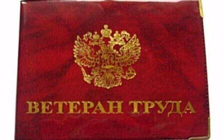 Кто удостаивается статуса Ветеран труда. Условия для получения удостоверения.