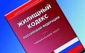 Жилищный кодекс РФ 2019. Жилищные правоотношения.