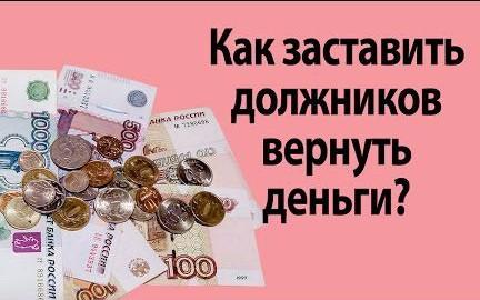 Помогите вернуть деньги с должника