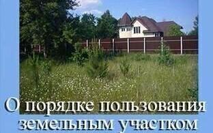 Исковое заявление об определении порядка пользования земельным участком