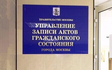 Управление записи актов гражданского состояния городаМосквы