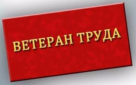 Получение ветерана труда в Санкт-Петербурге в 2019 году