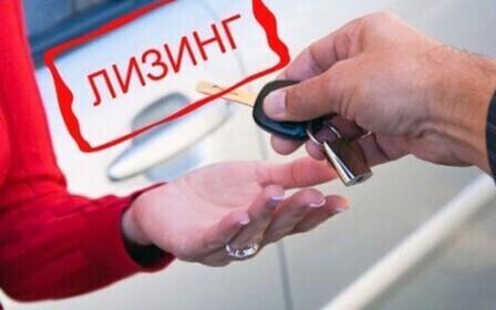 Как предоставляется автомобиль в лизинг для физических ли