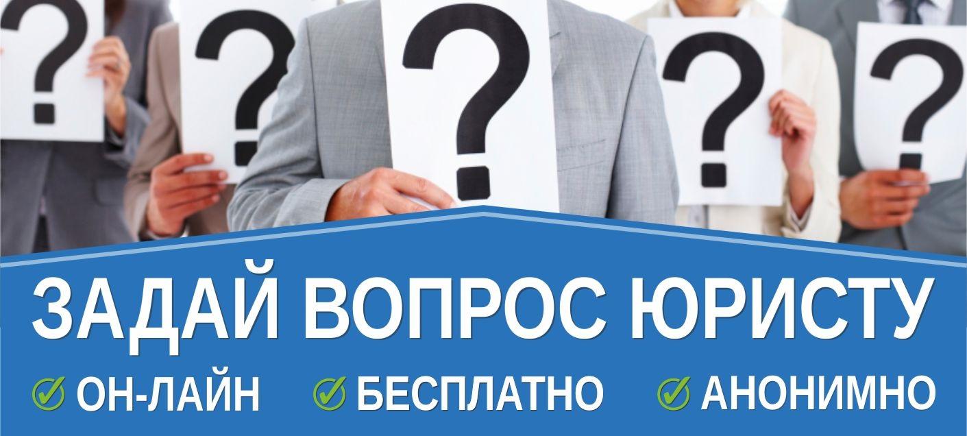 Бесплатная консультация юриста онлайн бесплатно краснодар