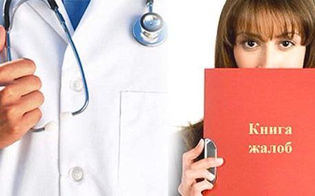 Куда пожаловаться на врача поликлиники