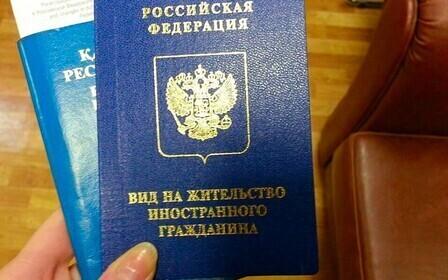 Вид на жительство в РФ 2019 года