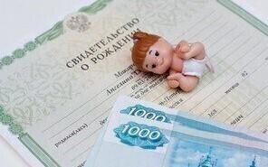 Какие документы нужны для детского пособия