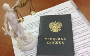 Консультация юриста по трудовому законодательству