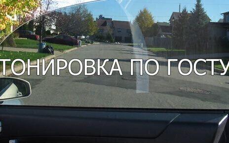 Тонировка стекол автомобиля по ГОСТу
