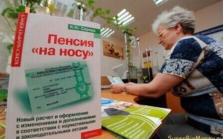Оформление пенсии в Москве