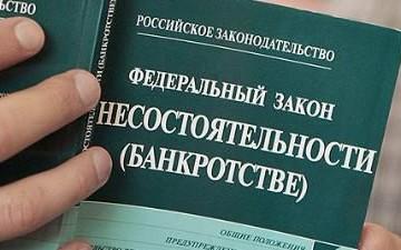 Новый закон о банкротстве физического лица