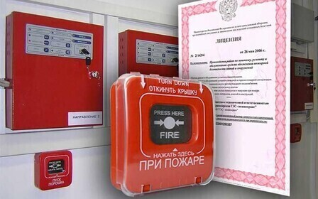 Лицензия на обслуживание пожарной сигнализации