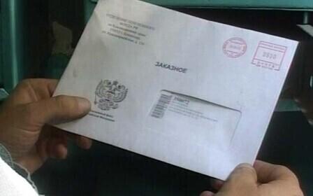 Пришло заказное письмо