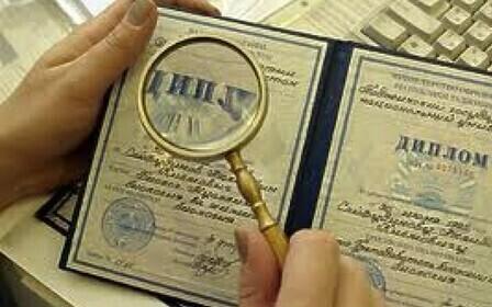 Проверяют ли диплом при устройстве на работу