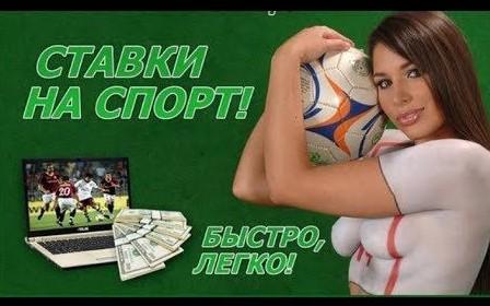 Реклама букмекерской конторы