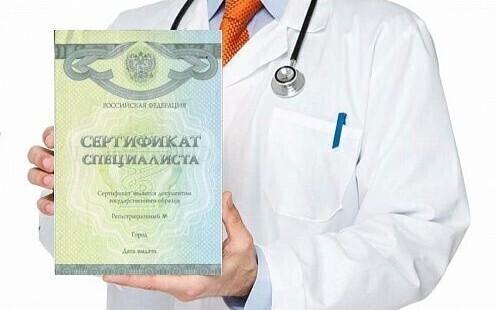 Продление сертификата врача