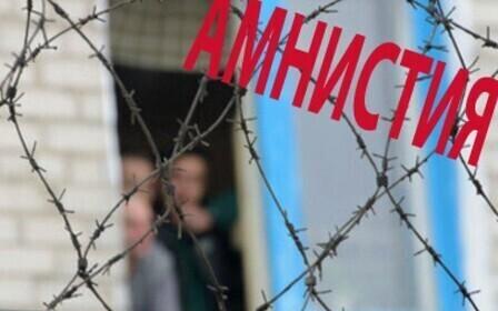 Объявление амнистии