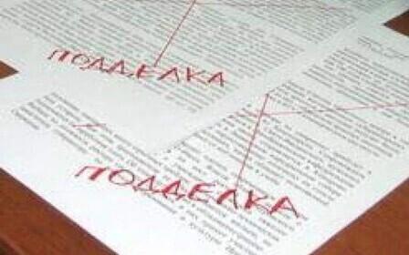 Статья за подделку документов