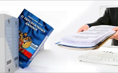 ФЗ 152 о персональных данных