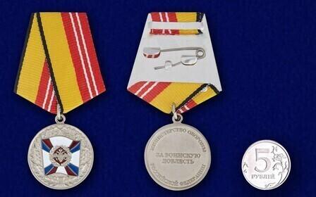 Медаль за воинскую доблесть 2 степени льготы