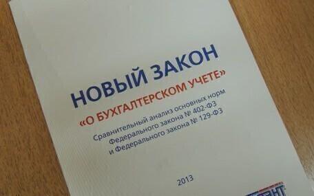 402 ФЗ О бухгалтерском учете