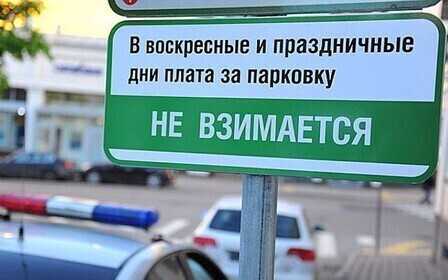 Будет ли действовать платная парковка в Москве в выходные дни?