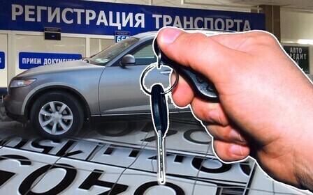 Как происходит снятие автомобиля с учёта?