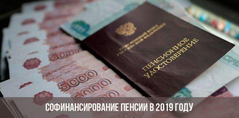 Изображение - Минимальная пенсия в бурятии в 2019 году sofinansirovanie-pensii-v-2019-godu-768x379
