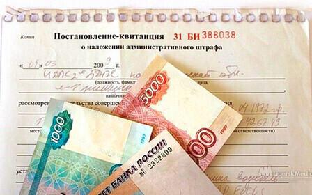 Административный штраф, как узнать задолженность по фамилии